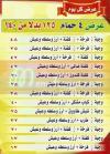 El hareif egypt