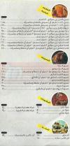 El Haty menu