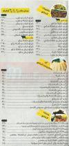 مطعم الحاتى  مصر