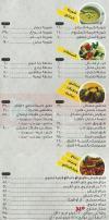 الحاتى  مصر منيو بالعربي