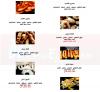 El horany Seafood menu Egypt