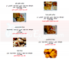 El horany Seafood online menu
