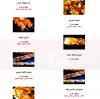 El horany Seafood menu Egypt 2