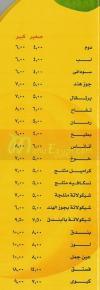 el madina el monawara menu