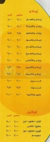 منيو المدينة المنورة  مصر