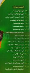 المدينة المنورة  مصر منيو بالعربي
