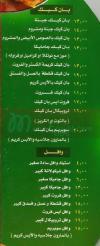 المدينة المنورة  مصر الخط الساخن