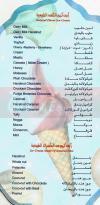 el madina el monawara online menu