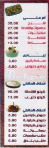 El Malky menu