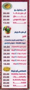 El Malky menu Egypt