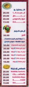 منيو المالكي  مصر