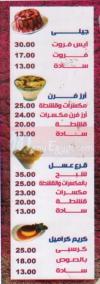 مطعم المالكي  مصر