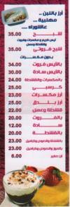 المالكي  مصر منيو بالعربي