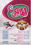 El Malky online menu