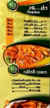 El Masrien menu