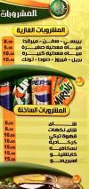 El Masrien menu Egypt