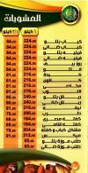 El Masrien egypt