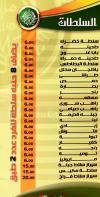 El Masrien delivery menu