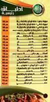El Masrien online menu