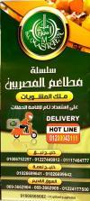 El Masrien menu prices