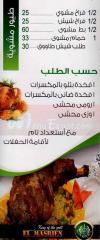 El Masrien menu Egypt 1