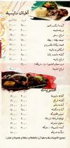 El Set Amina menu