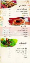 El Set Amina menu Egypt