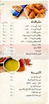 الست امينة  مصر منيو بالعربي