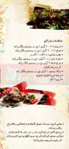 El Set Amina delivery menu