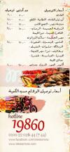 El Set Amina menu prices