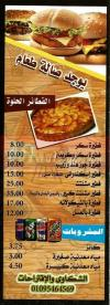 Elshabrawy Maadi menu prices