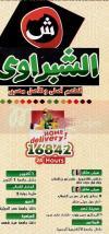 El shabrawy online menu