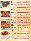 El Sharkawy menu Egypt