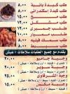 El Sharkawy egypt