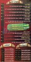 El shawa menu