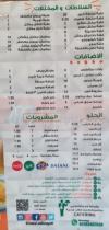 التابعى الدمياطى  مصر منيو بالعربي