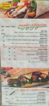 التابعى الدمياطى  مصر الخط الساخن