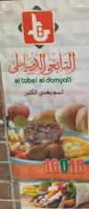 El tabei El domyati online menu