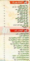 El bait El soury menu Egypt