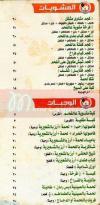 منيو البيت السورى  مصر