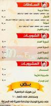 البيت السورى  مصر منيو بالعربي
