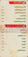 El bait El soury delivery menu