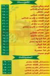 Al Bibany menu