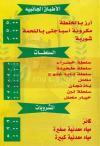 Al Bibany menu Egypt