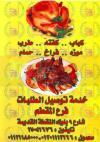 مطعم البيبانى  مصر