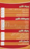 مطعم الكرم العربى  مصر