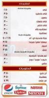 El kbeer menu prices