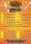 El kbeer menu Egypt 2
