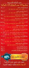 المائدة السورية  مصر الخط الساخن