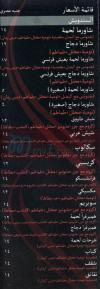 El Rahma menu